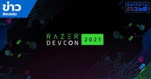 ข่าวการประกาศเปิดตัว Razer DevCon ในวันที่ 7 พฤษภาคม 2021